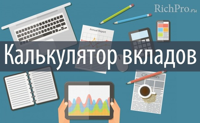 Депозитный калькулятор вкладов онлайн с капитализацией процентов