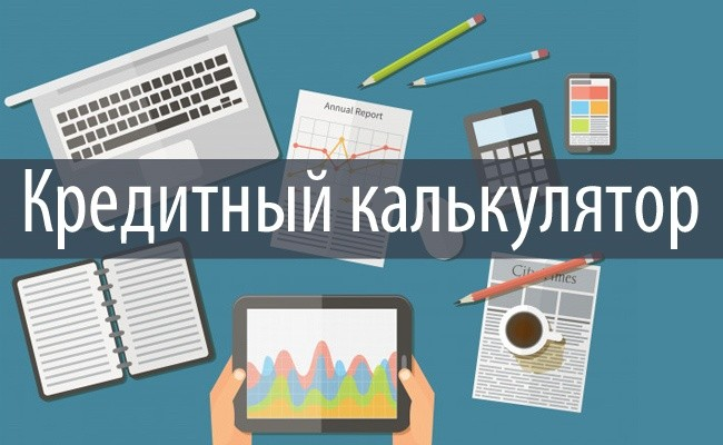Кредитный калькулятор онлайн - поможет рассчитать ежемесячный платеж по кредиту