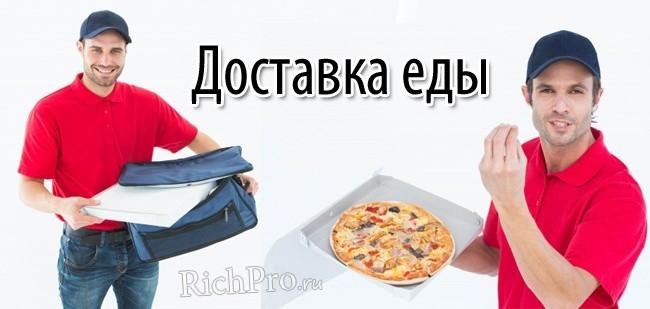 Бизнес на изготовлении и доставке еды