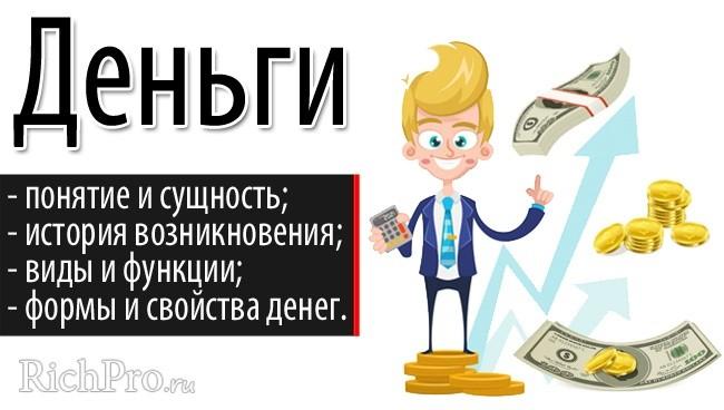 Деньги - что это такое: сущность, история возникновения, функции и виды денег