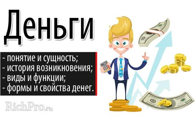 Современные деньги в экономике: роль, виды и функции