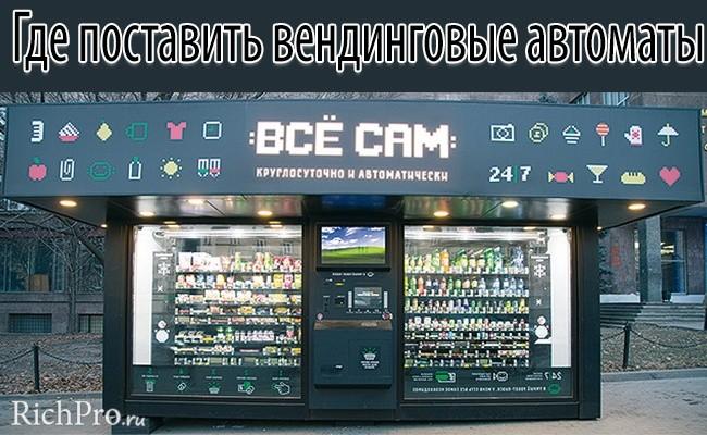 Куда поставить вендинговые автоматы (аппараты)