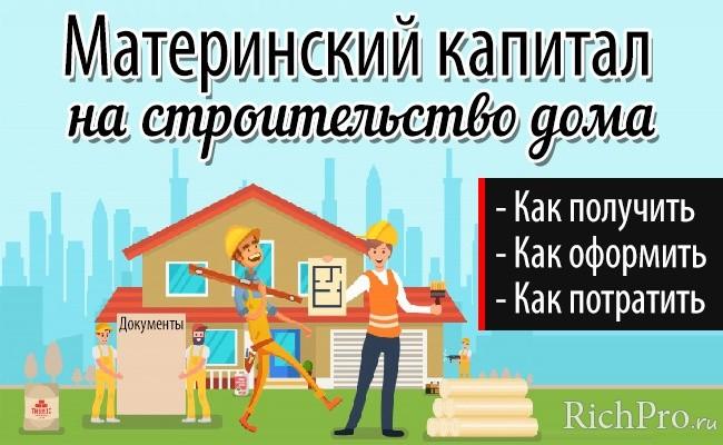 Материнский капитал в строящееся жилье