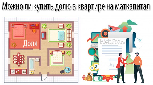 Можно ли купить или выкупить долю в квартире на материнский капитал у родственников или частных лиц
