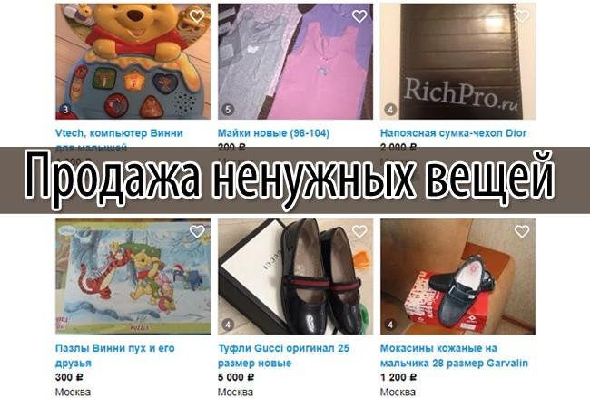Продажа старых и ненужных вещей через интернет