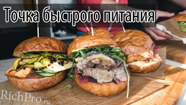Бизнес идея - открытие точки быстрого питания