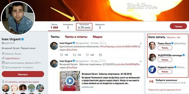 Заработок в Твиттере Иваном Ургантом