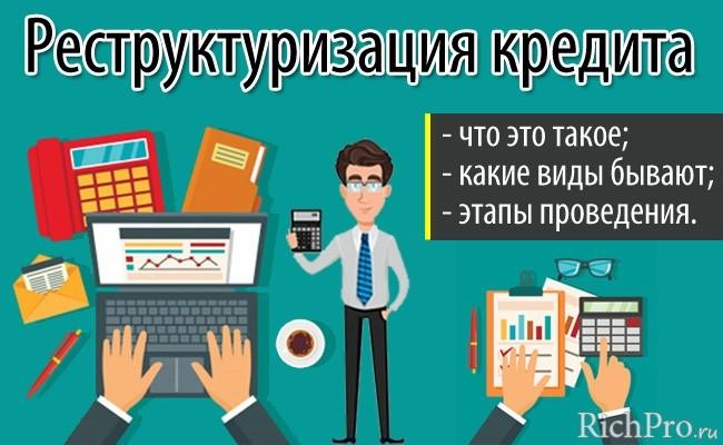 """Реструктуризация как способ обеспечения устойчивости развития компании - """"Эффективное антикризисное управление"""""""