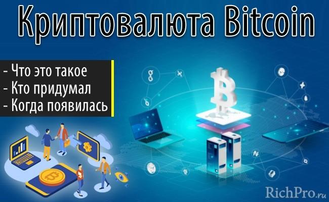 Биткоин (bitcoin): что это такое простыми словами, когда появился, как выглядит и работает