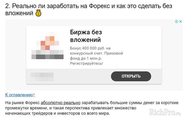Пример контекстной рекламы в блоге