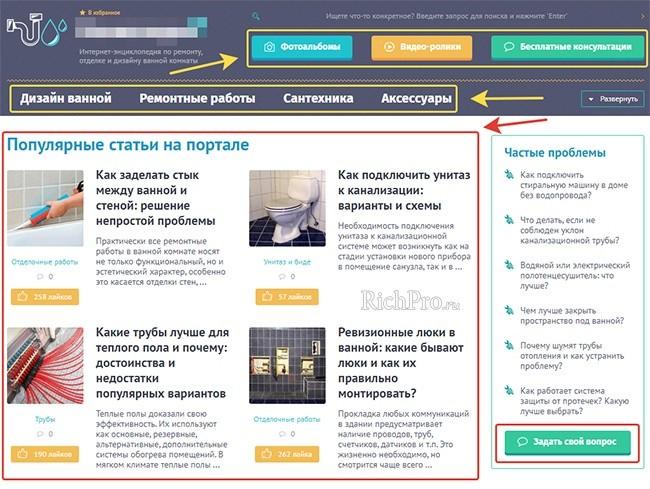 Пример оформления блога - сайта