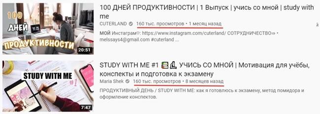 Пример роликов На Ютубе в формате учись со мной