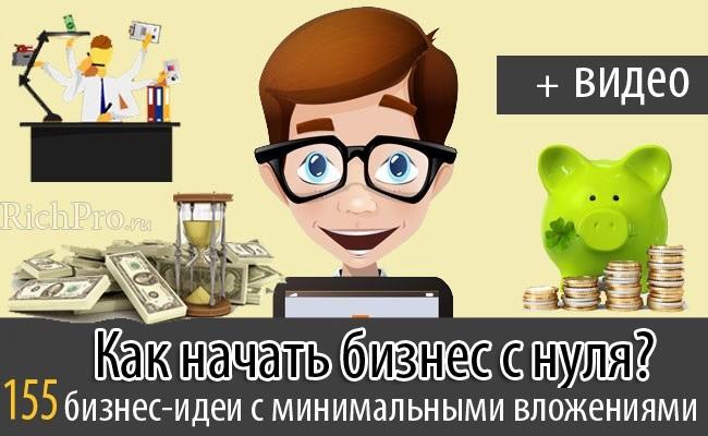 155 бизнес идеи с нуля или минимальными вложениями