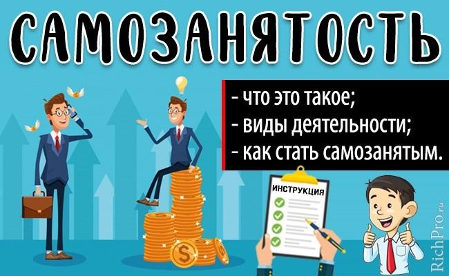 Самозанятость - что это такое и кто такие самозанятые граждане - налогообложение, виды деятельности