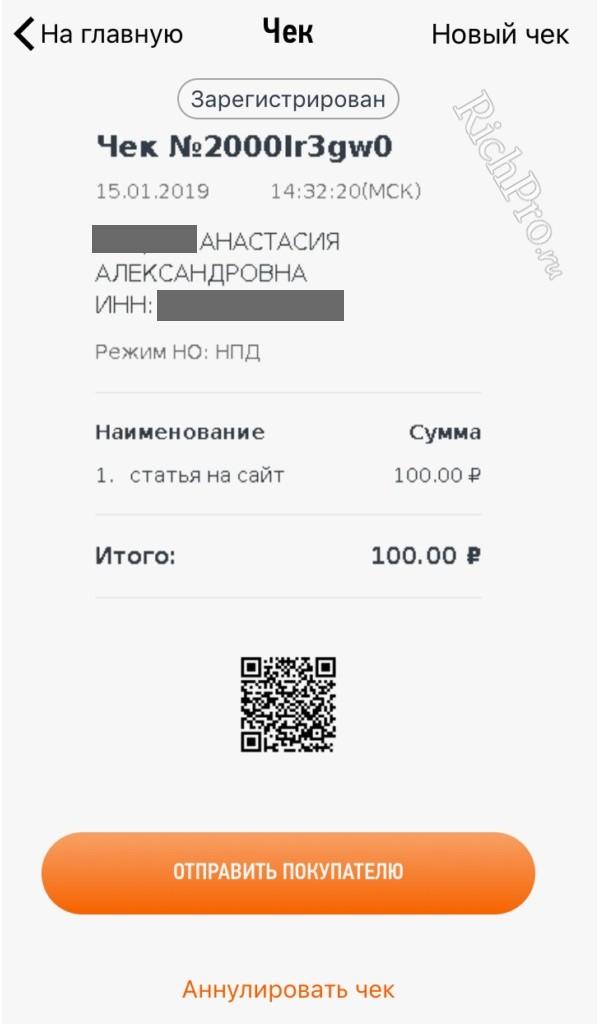 """Создание чеков у самозанятых в приложении """"Мой налог"""""""