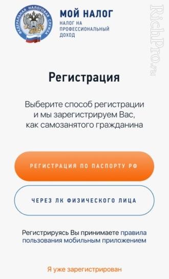 """Регистрация самозанятости через приложение """"Мой налог"""""""