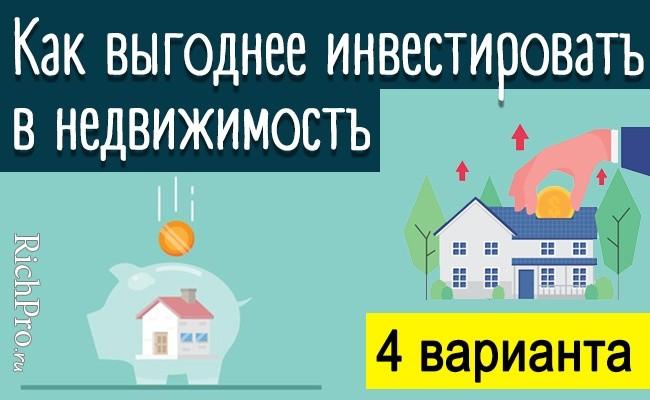 Выгодное вложение миллиона рублей в недвижимость