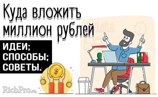 Куда вложить миллион рублей, чтобы они работали на себя: способы и идеи вложения 1000000 рублей