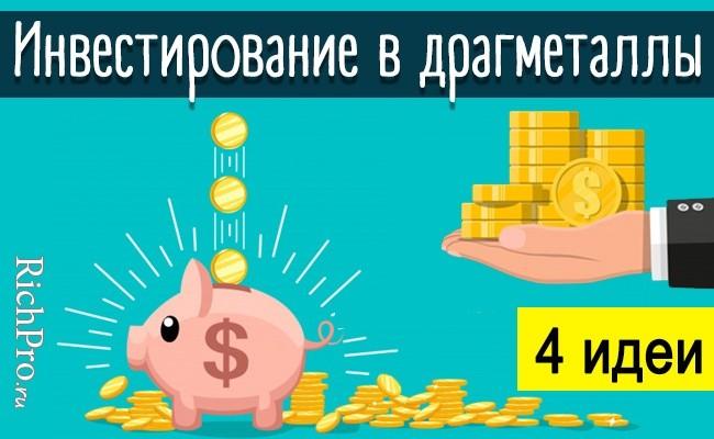 4 идеи для вложения миллиона рублей в драгоценные металлы
