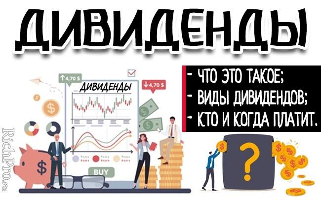 Что такое дивиденды по акциям, кто и когда платит