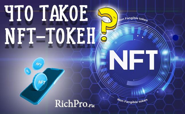 NFT токен - что это такое простыми словами и где используются + инструкция, как создать или купить/продать NFT токены
